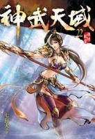 (九星文化出版社)神武天域22 (Mandarin Chinese Short Stories)
