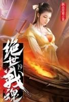 (九星文化出版社)絕世戰魂19 (Mandarin Chinese Short Stories)