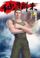 (九星文化出版社)仙界歸來38 (Mandarin Chinese Short Stories)