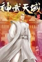 (九星文化出版社)神武天域25 (Mandarin Chinese Short Stories)