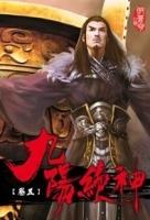 九陽絕神05 (Mandarin Chinese Short Stories)