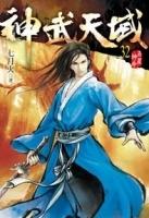 神武天域32 (Mandarin Chinese Short Stories)