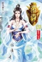 帝霸133 (Mandarin Chinese Short Stories)