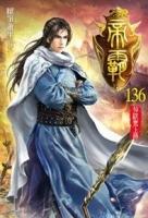 帝霸136 (Mandarin Chinese Short Stories)