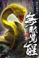 無敵覺醒02 (Mandarin Chinese Short Stories)