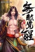 無敵覺醒03 (Mandarin Chinese Short Stories)