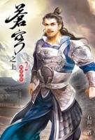 蒼穹之上02 (Mandarin Chinese Short Stories)