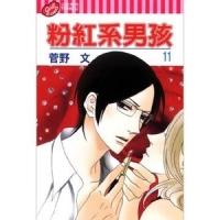 (東立)粉紅系男孩 11 (Mandarin Chinese Comic Book)