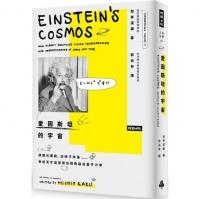 愛因斯坦的宇宙:想跟光賽跑、從椅子摔落……世紀天才這樣想出相對論及量子力學 (General Knowledge Book in Mandarin Chinese)
