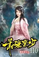 (九星文化出版社)最強棄少110 (Mandarin Chinese Short Stories)