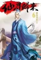 (九星文化出版社)仙界歸來06 (Mandarin Chinese Short Stories)