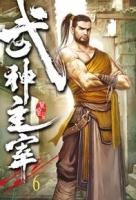 武神主宰06 (Mandarin Chinese Short Stories)