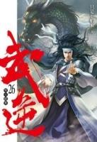 武逆26 (Mandarin Chinese Short Stories)