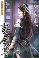 靈劍尊19 (Mandarin Chinese Short Stories)