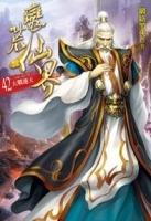 (九星文化出版社)蠻荒仙界42 (Mandarin Chinese Short Stories)