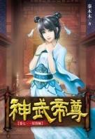 (九星文化出版社)神武帝尊07 (Mandarin Chinese Short Stories)