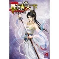 (九星文化出版社)戰魂天下04 (Mandarin Chinese Short Stories)