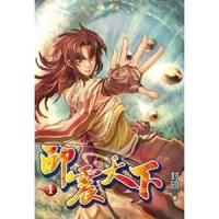 (九星文化)印震天下01 (Mandarin Chinese Short Stories)