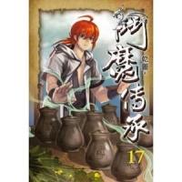 (九星文化出版社)鬥魔傳承17 (Mandarin Chinese Short Stories)