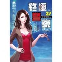 終極警察37(完) (Mandarin Chinese Short Stories)