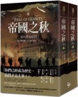 帝國之秋(上下冊不分售) (Mandarin Chinese Book)