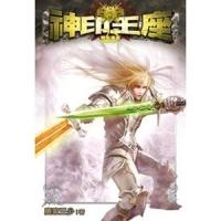 (九星文化)神印王座25 (Mandarin Chinese Short Stories)