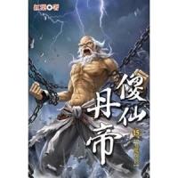 (九星文化)傻仙丹帝15 (Mandarin Chinese Short Stories)
