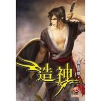 (九星文化)造神13 (Mandarin Chinese Short Stories)