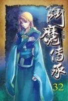 (九星文化)鬥魔傳承32 (Mandarin Chinese Short Stories)