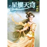 (九星文化)星耀天穹22 (Mandarin Chinese Short Stories)