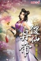 (九星文化) Silly Xiandan 21 (Mandarin Chinese Short Stories)