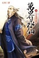 (九星文化) 万界永仙 14 (Mandarin Chinese Short Stories)