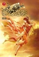 (九星文化)夢幻泡影 07 (Mandarin Chinese Short Stories)