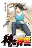 (九星文化出版社)神鬼特警12 (Mandarin Chinese Short Stories)