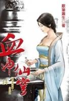 (九星文化出版社)血沖仙穹14 (Mandarin Chinese Short Stories)