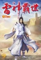 (九星文化出版社)雷神霸世(09) (Mandarin Chinese Short Stories)
