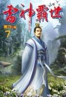 (九星文化出版社)雷神霸世07 (Mandarin Chinese Short Stories)