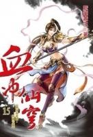 (九星文化出版社)血沖仙穹 15 (Mandarin Chinese Short Stories)