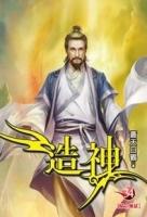 (九星文化出版社)造神 34 (Mandarin Chinese Short Stories)