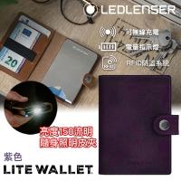 (萊德雷神)Germany Ledlenser Lite Wallet Multifunctional Wallet-Purple