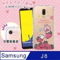 Official authorization Kana Hera Samsung Galaxy J8 transparent phone shell painted Pneumatic (strawberry)