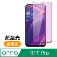 OPPO R17 Pro 滿版 黑色 藍紫光 9H鋼化玻璃膜 手機 保護貼