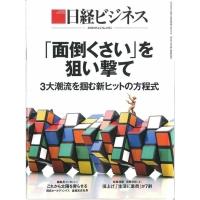 日經 BUSINESS (週刊)航空版 2018/05/14