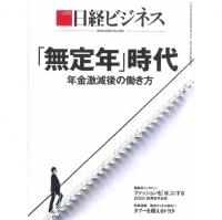 日經 BUSINESS (週刊)航空版 2018/10/08