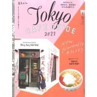 東京特選咖啡館美味漫遊 2021