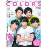 日本電視明星色彩主題寫真專集 VOL.46:嵐ΧSUMMER (Mandarin Chinese Magazine)