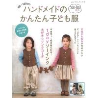 (MOOK)簡單手作兒童服飾裁縫款式集 2020~2021秋冬號