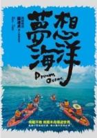 Ocean Dream DVD