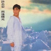 Andy Hui / CD sunshine after the rain