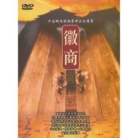"""Merchants series"" no dream of Huizhou DVD"